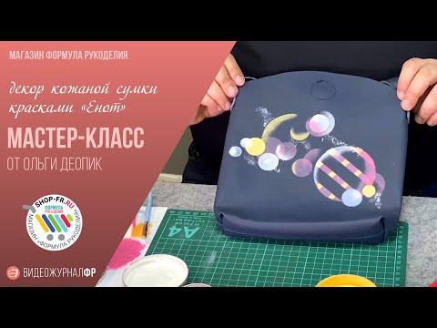 Мастер-класс: декор кожаной сумки красками «Енот»