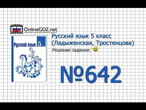 Задание № 642 — Русский язык 5 класс (Ладыженская, Тростенцова)