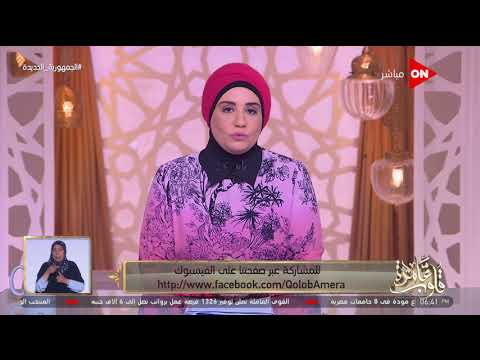 قلوب عامرة - د.نادية عمارة تتحدث عن حكم { الزكاة على الذهب من حلي المرأة }