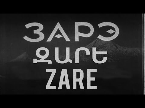 Զարե | 1926 | Zare