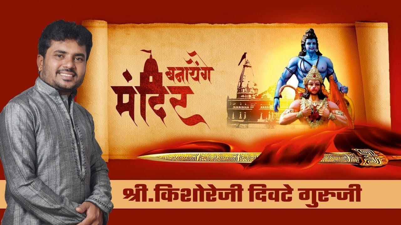 बनायेंगे मंदिर   राम मंदिर आयोध्या   श्री किशोर महाराज दिवटे   Banayenge Mandir Kishor Maharaj Divte
