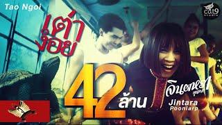 บวงสรวง เต่างอย - จินตหรา พูนลาภ Jintara Poonlarp Tao Ngoi【OFFICIAL MV】
