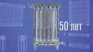 видео Какие чугунные радиаторы отопления лучше? Сколько кВт в 1 секции