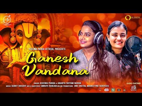 श्री Ganesh's shloka - श्री गनेशस्य श्लोका: - Ganesh Puja Special - Aseema Panda & Ananya Sritam