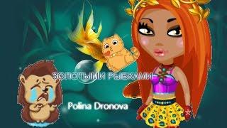 |АВАТАРИЯ|Золотыми рыбками...