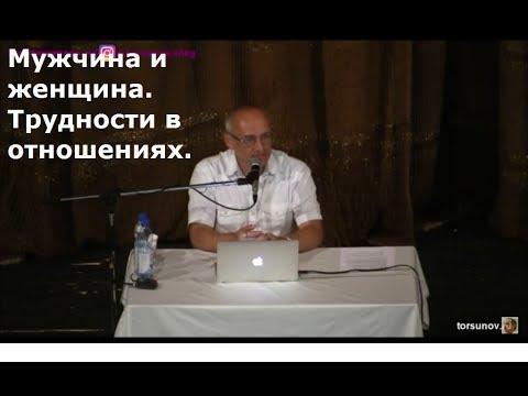 Мужчина и женщина.  Трудности в отношениях.  Торсунов О.Г. Москва 19.07.2018