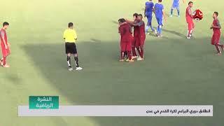 انطلاق دوري البراعم لكرة القدم في عدن  |  تقرير يمن شباب