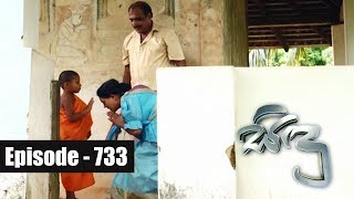 Sidu | Episode 733 29th May 2019 Thumbnail