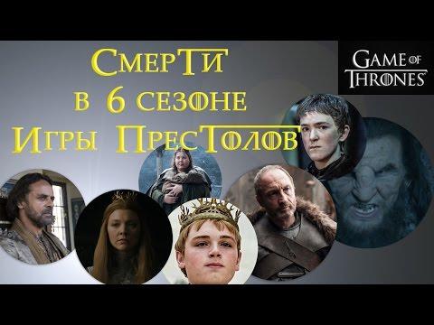 Все смерти в 6м сезоне Игры престолов - точное число!