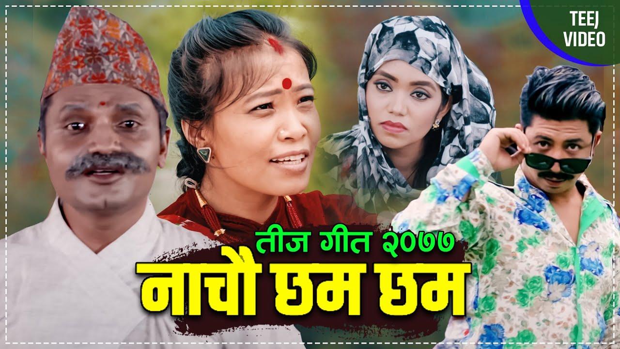 Superhit Dancing teej Song 2077 - Pashupati Sharma, Shanti Shree Pariyar, Prakash Saput, Devi Gharti