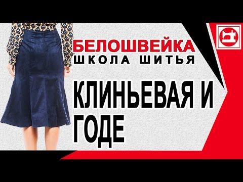 Юбка клиньевая и юбка годе. Школа шитья Белошвейка.