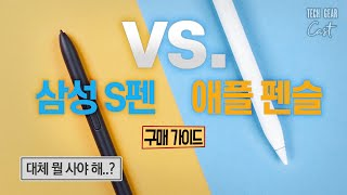 대체 뭘 사야 해..? ♂️: 삼성 S펜 vs. 애플…
