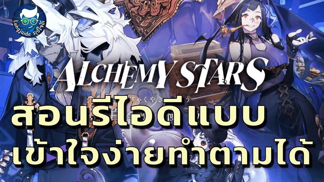 สอนรี id เข้าใจง่ายทำตามได้เลย Alchemy Stars ไทย