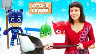 Фото Герои в масках чистят снег и играют в Детский садик Сюрприз для игрушек   Видео для детей