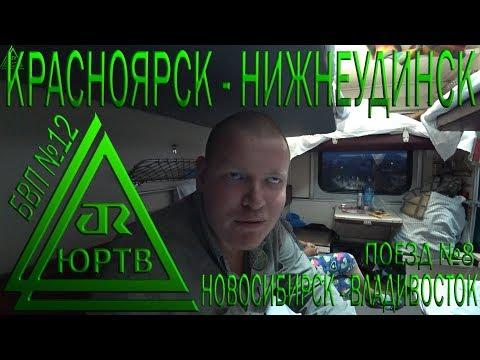 ЮРТВ 2018: Из Красноярска в Нижнеудинск на поезде №8 Новосибирск - Владивосток. По Сибири. [№310]