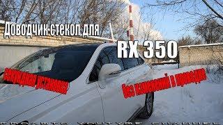 Доводчик стекол для RX350, без втручань в проводку