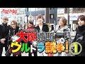 イケメンホストが東京の超穴場スポット「大塚駅」で大暴れ!!①