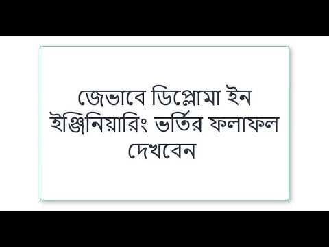 Diploma Admission result 2019    Diploma in Engineering Admission Result 2019। Rezwanul Haque Shajib