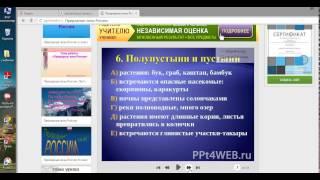 призентация по географии 6 класс на тему природные зоны России