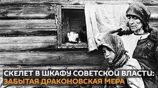 Скелет в шкафу советской власти: забытая драконовская мера