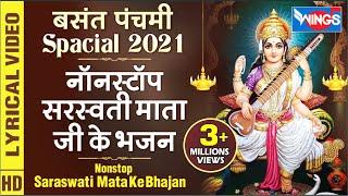 बसंत पंचमी स्पेशल : नॉनस्टॉप सरस्वती माता जी के भजन Nonstop Saraswati Mata Bhajan   सरस्वती पूजा