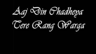 Rahat Fateh Ali Khan - Aaj Din Chadheya (With Lyrics)