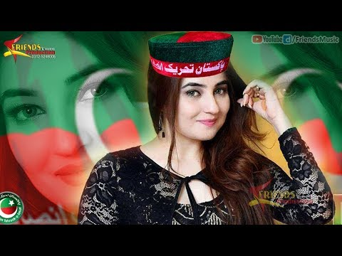 Pashto New Songs 2017 Ayaz Khan - Pashto New Latest PTI Songs 2017 Mong Imran Khan Ra Waloo