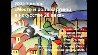"""Видеоурок  7 класс """"Место и роль картины в искусстве 20 века"""""""