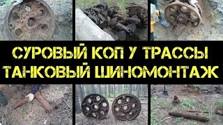 Коп 2016 - В поисках танка - место ремонта техники - КАТКИ Т-34!
