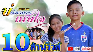 บ่ต้องการเศษใจ - Cover ตุ๊กตา นริศรา【Cover MV】น้องสตางค์ น้องโปรแกรม