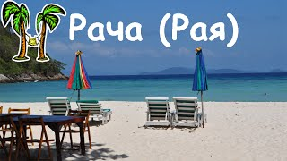 Остров Рача (Рая)!!! Racha Yai!!! Экскурсии с phuket-cheap-tour.ru(Экскурсия с Пхукета на остров Рача (Рая)!!! (2010). Phuket tours and excursions (HD)!!! Racha Yai from Phuket. Заказать экскурсию на остр..., 2010-05-24T09:39:19.000Z)