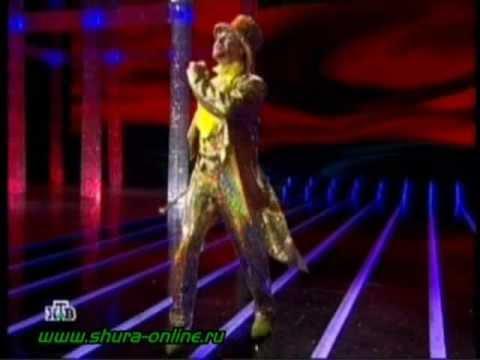 Шура - Танго Магнолия (Суперстар 2008)
