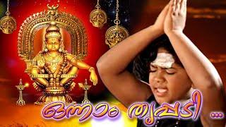 ഒന്നാം തൃപ്പടിയെ അയ്യപ്പാ ... | ഇരുമുടി | New Ayyappa Devotional Songs Malayalam 2015