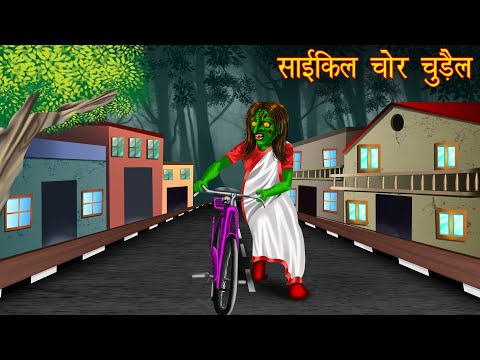 साइकिल चोर चुड़ैल | Bicycle Thief Witch | Stories in Hindi | Moral Stories | Bedtime Stories | Kahani