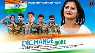 Dil Mange More (Audio) | Veer Choudhary, Vicky Kajla, Anjali Raghav | New Haryanavi Songs 2019