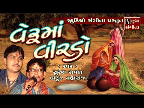 Veruma Virdo  Popular Gujarati Lok Geet     Nonstop Gujarati Folk Songs