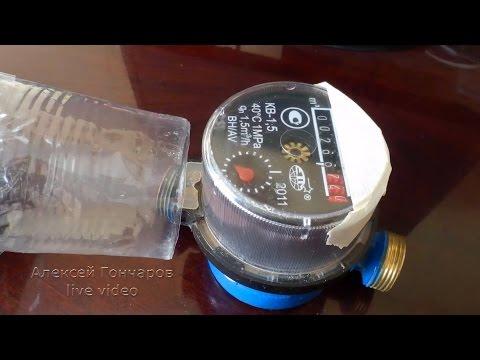 Как отмотать счетчик воды (водомер) кулером. Лайфхак