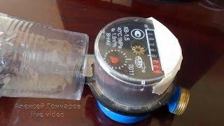 видео как отмотать счетчик на воду