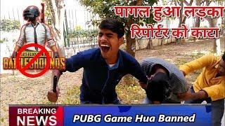 PUBG Banned In India 😱| Pagal Hua Ladka, Reporter Ko Kata