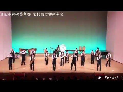 AAA「Wake up !」踊る吹奏楽部っ!身延高校吹奏楽部 第46回定期演奏会