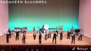 Gambar cover AAA「Wake up !」踊る吹奏楽部っ!身延高校吹奏楽部 第46回定期演奏会