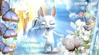 Зайка ZOOBE '7 Апреля- Благовещение Пресвятой Богородицы!'