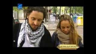 Болгарский язык ютуб - курс 6, урок 41 - Bulgarian language youtube
