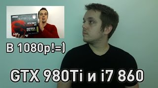 старый ПК заряженный новой видеокартой в 1080p! GTX 980Ti vs Intel i7 860
