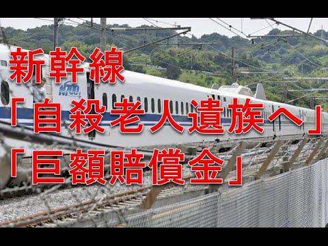 【えっ?本当に?】新幹線、火災で焼身自殺した遺族への巨額賠償金