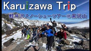 軽井沢スノーシューツアー@黒斑山/Karuizawa Snowshoe Tour@Kurofu Mountain
