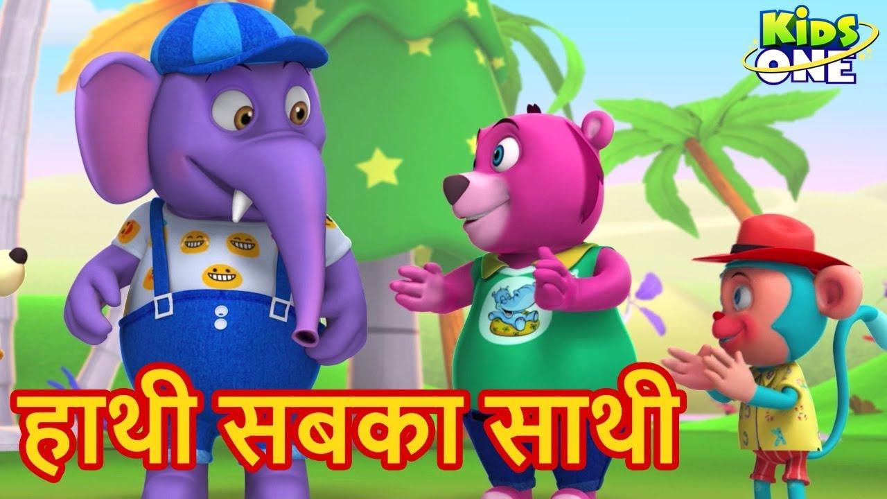 Download हाथी सबका साथी   हिंदी कहानी   Hathi Sabaka Sathi HINDI Kahaniya Moral Story for Kids - KidsOneHindi