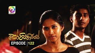 Kotipathiyo Episode 122 කෝටිපතියෝ  | සතියේ දිනවල රාත්රී  9.00 ට . . . Thumbnail
