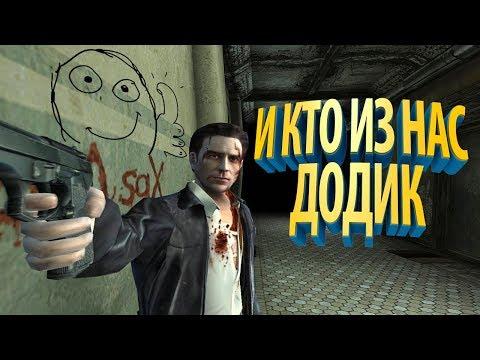 НЕПРИЯТНЫЙ ИГРОВОЙ ОПЫТ [обзор на Max Payne By MANIAC]