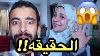 الحقيقه الكامله~اسراء اختي مش مراتي ~وظهور زوجها الحقيقي